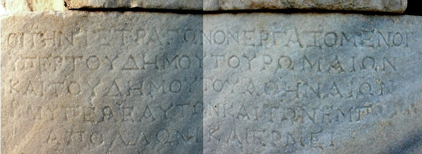 IDelos 1709 close with two shots joined to show full inscription